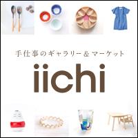 iichi | 手仕事・ハンドメイド・手作り品の新しいマーケット